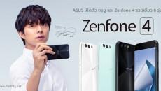gongyu-zenfone4-flashfly