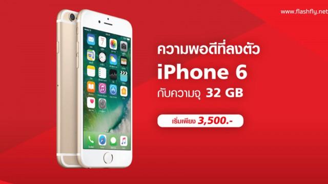 iPhone6-flashfly-truemoveh
