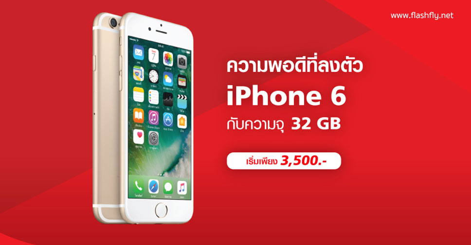 iPhone6-flashfly-truemoveh