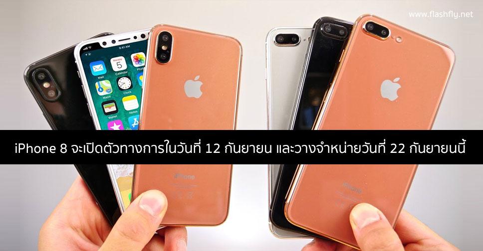 iPhone8-release-flashfly