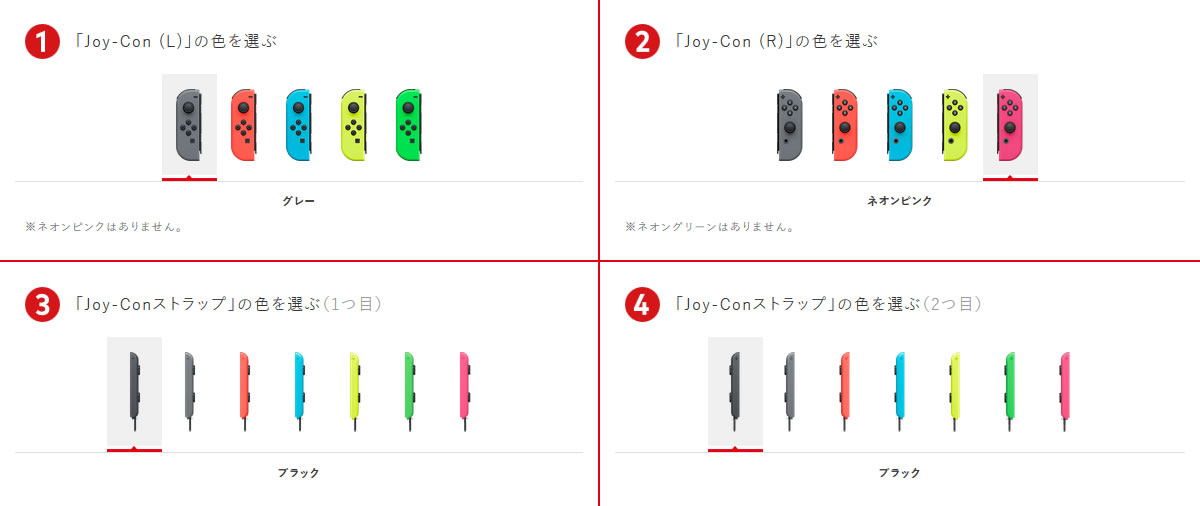 nintendo-switch-customize