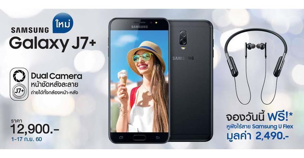 samsung-galaxy-j7-plus-promotion