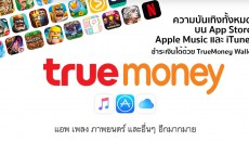 true-money-apple-flashfly