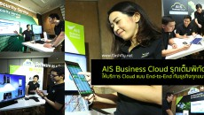 AIS-business-cloud-flashfly