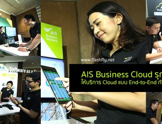 AIS-business-cloud-flashfly