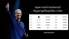 Apple-flashfly