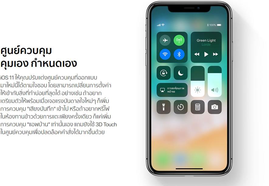 Control-Center_iPhone-x