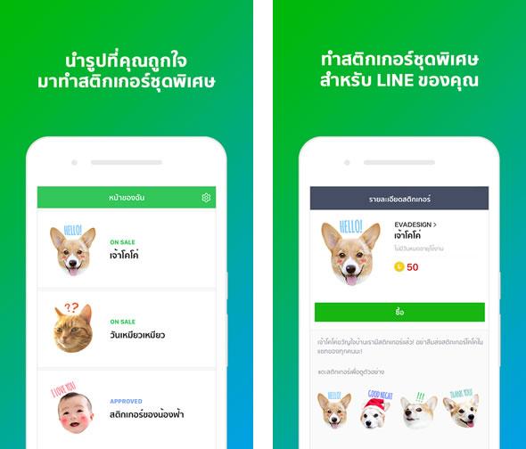 LINE-Creators-Studio-App