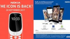 Nokia-tme-2017