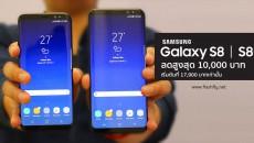 Samsung-GalaxyS8-flashfly