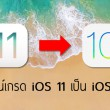 downgrade-ios11-to-ios10