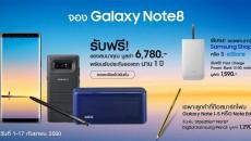 galaxy-note8-flashfly
