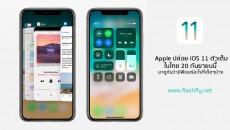 iOS11-flashfly