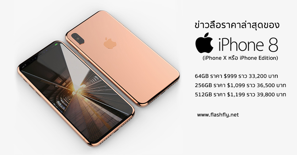 iPhone8-price-flashfly