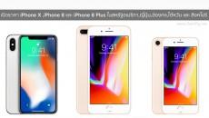 iPhonex-iPhone8-iphone8Plus-price-flashfly