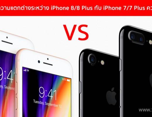 iphone8-vs-iphone7