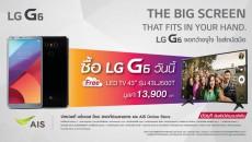 lg-g6-promotion