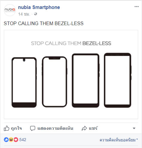nubia-facebook