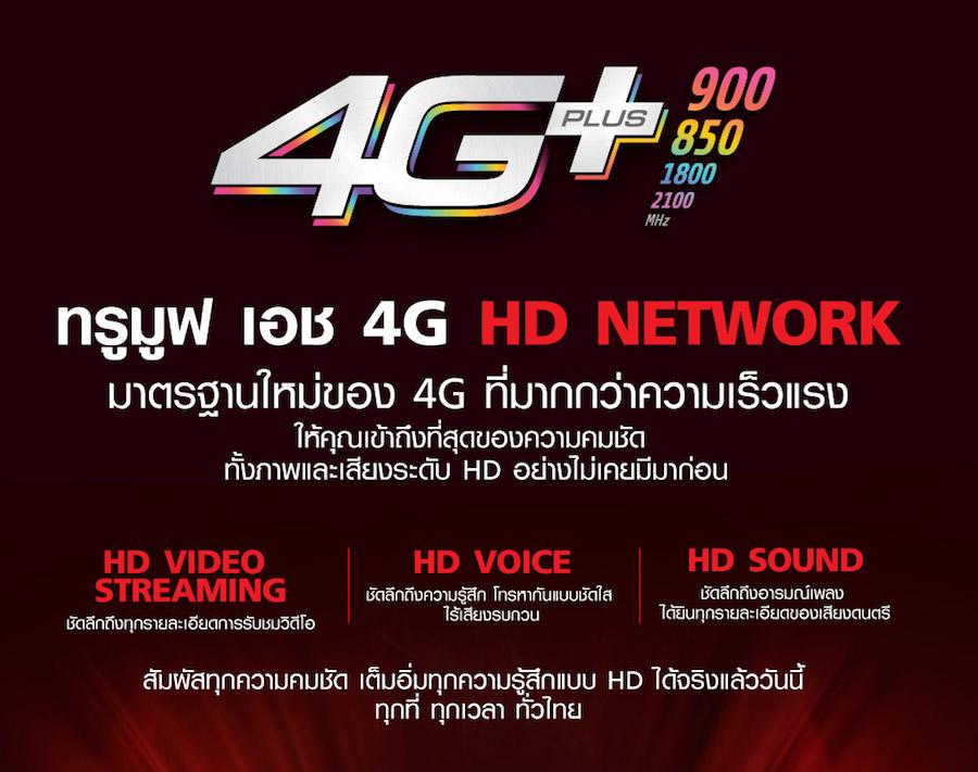 truemoveH-4G-HD-01