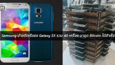 Galaxy-S5-bitcoin-flashfly
