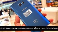 Galaxy-note-FE-flashfly