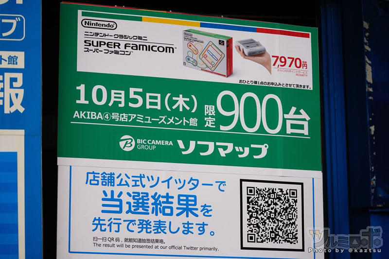 Nintendo-Classic-Mini-Super-Famicom-Japan-02