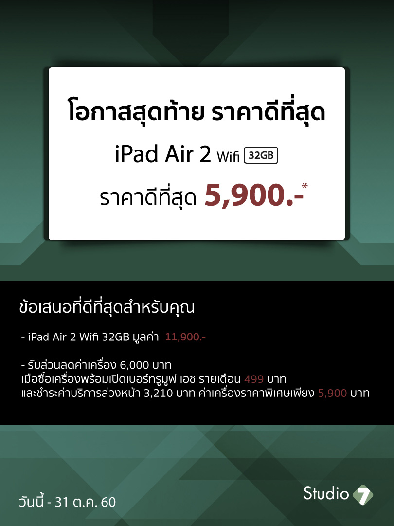 Studio7-iPad-Air-2-wifi-Promotion-Oct17-1