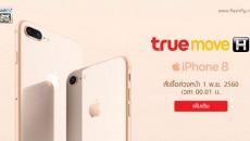 Truemove-h-iPhone8-flashfly