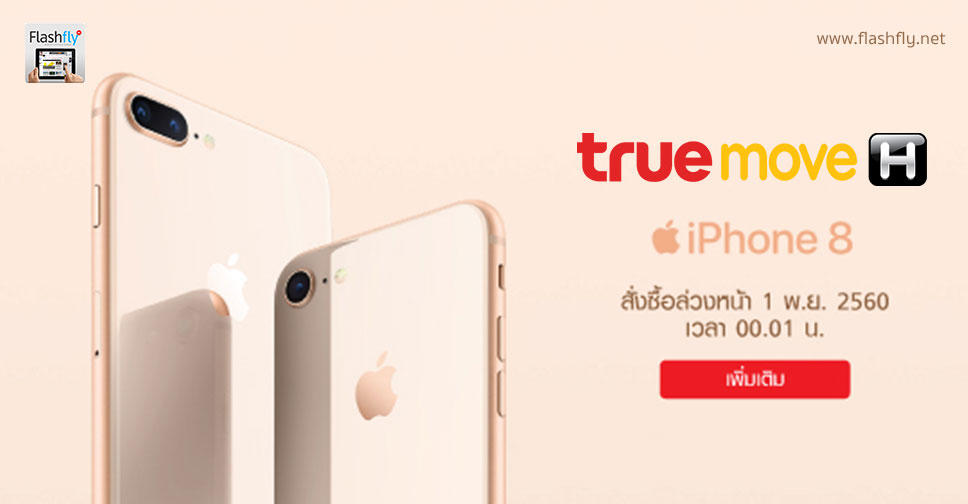 Truemove-h-iPhone8-flashfly