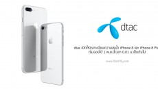 dtac-flashfly-iPhone8-preorder