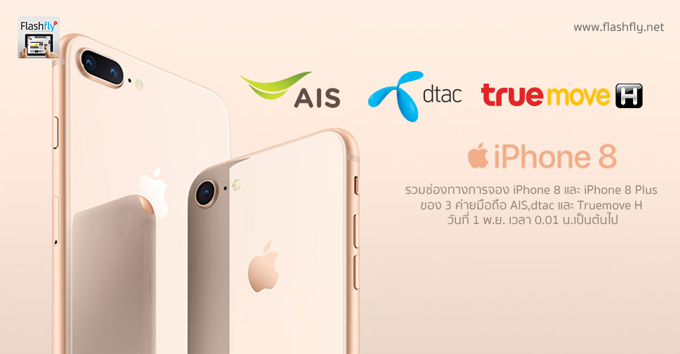 iPhone-8-ais-dtac-truemove-h-flashfly