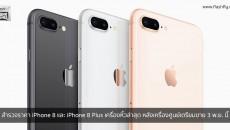 iPhone8-mbk-flashfly