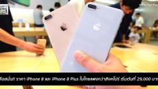 iPhone8-price-thailand-flashfly