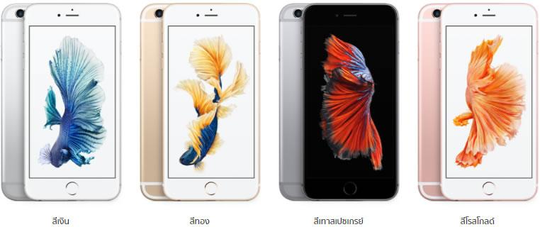 iphone-6s-plus-colors