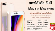 iphone-8-price