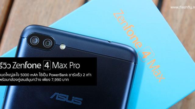 review-zenfone-4-max-pro