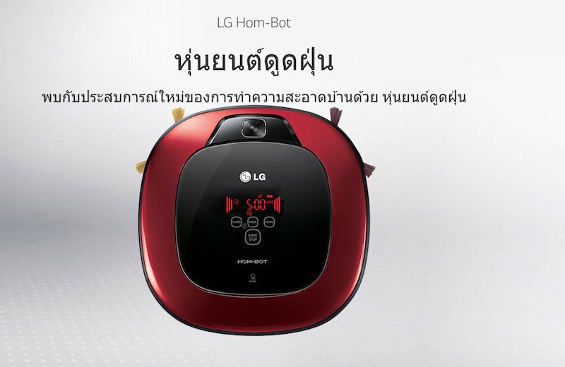 LG-Hom-Bot-flashfly-01