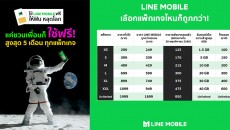 LINE-Mobile-flashfly