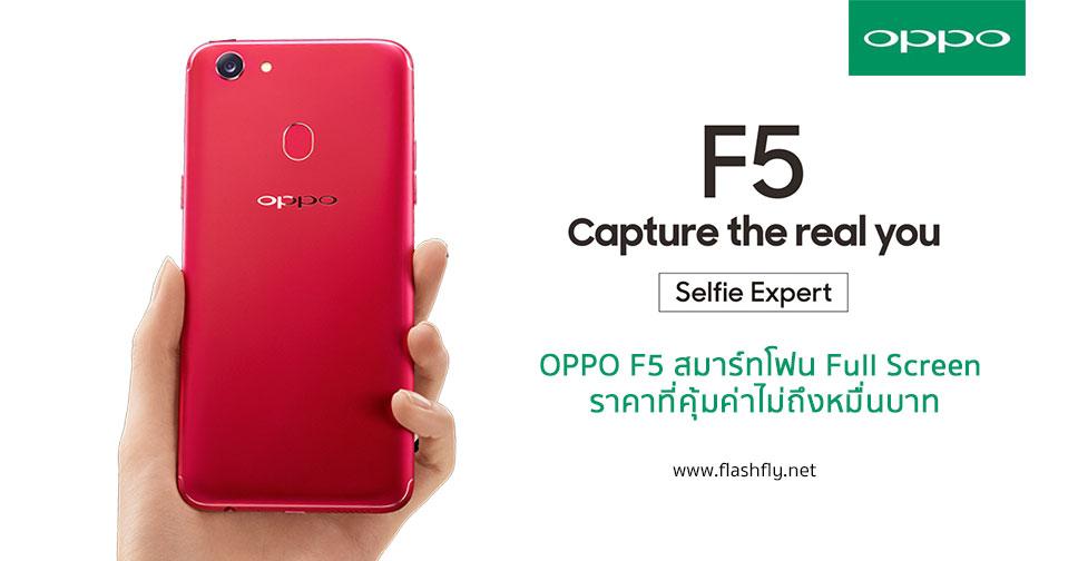 OPPO-F5-flashfly-3