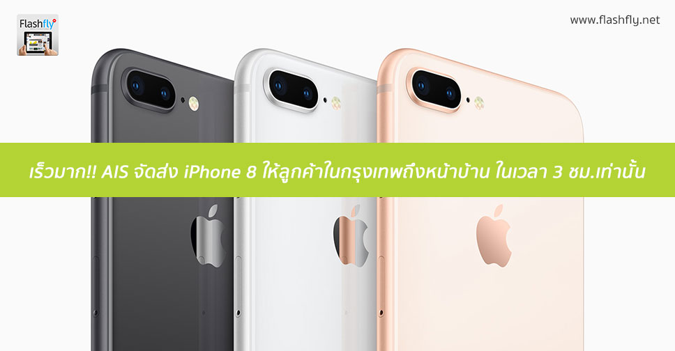 iPhone-8-AIS-flashfly-01