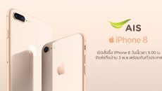 iPhone-8-AIS-flashfly