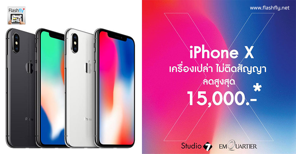 iPhone-x-studio7-flashfly