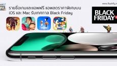 ios-app-deal-black-friday-flashfly