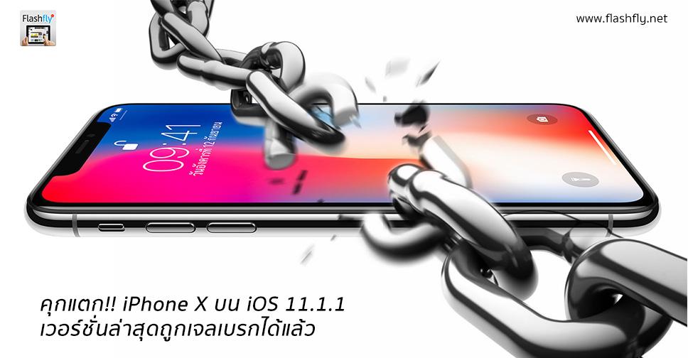 iphone-x-jailbrek-flashfly