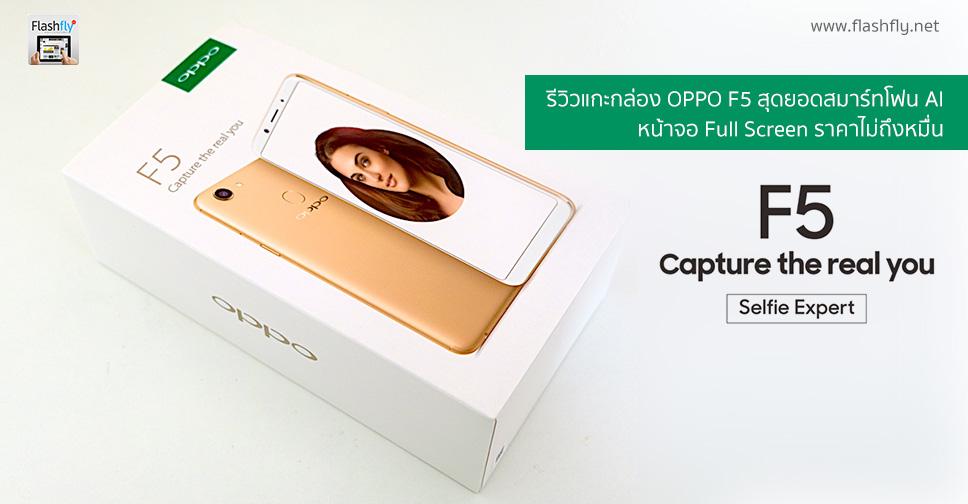 review-oppo-f5-unbox-flashfly