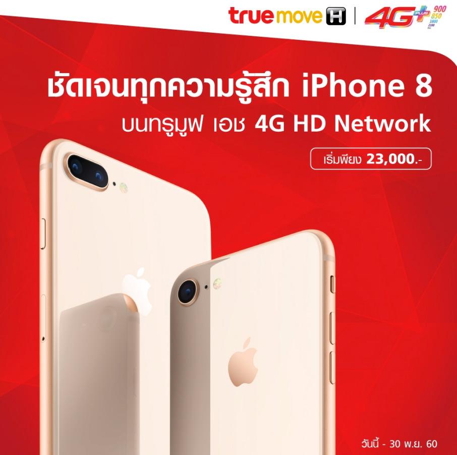 truemoveH-iPhone8-flashfly