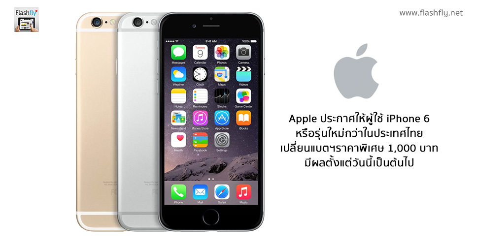 Apple-iphone6-slowdown-flashfly-thailand