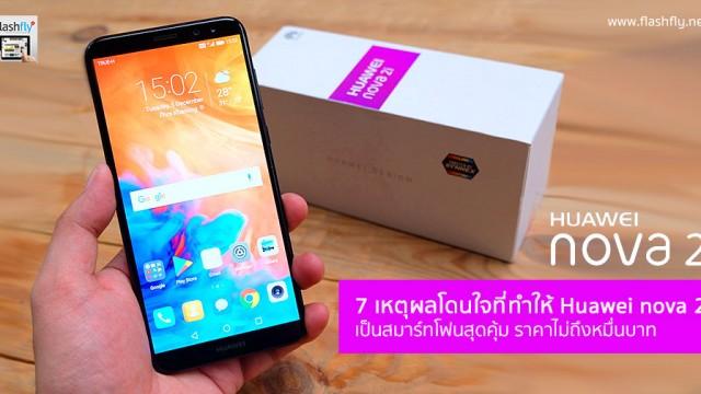 Huawei-nova-2i-flashfly