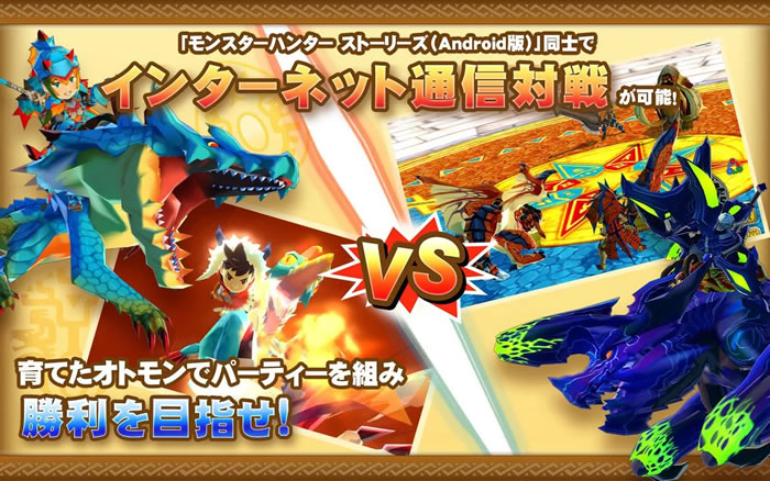 Monster-Hunter-Stories-Android-3