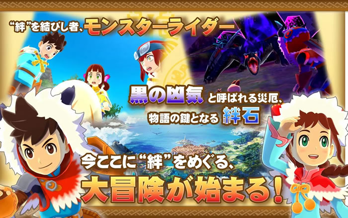 Monster-Hunter-Stories-Android-4
